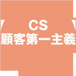 CS 顧客第一主義