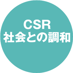 CSR 社会との調和